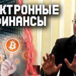 О представлении книги профессора Валентина Юрьевича Катасонова «Цифровые финансы. Криптовалюты и электронная экономика».