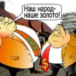 В. Ю. Катасонов. Угроза для России — ее шкурные чиновники