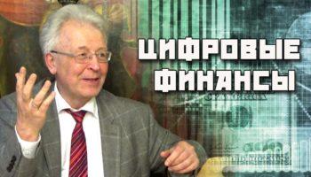 Валентин Катасонов. Цифровые финансы: Свобода или концлагерь?