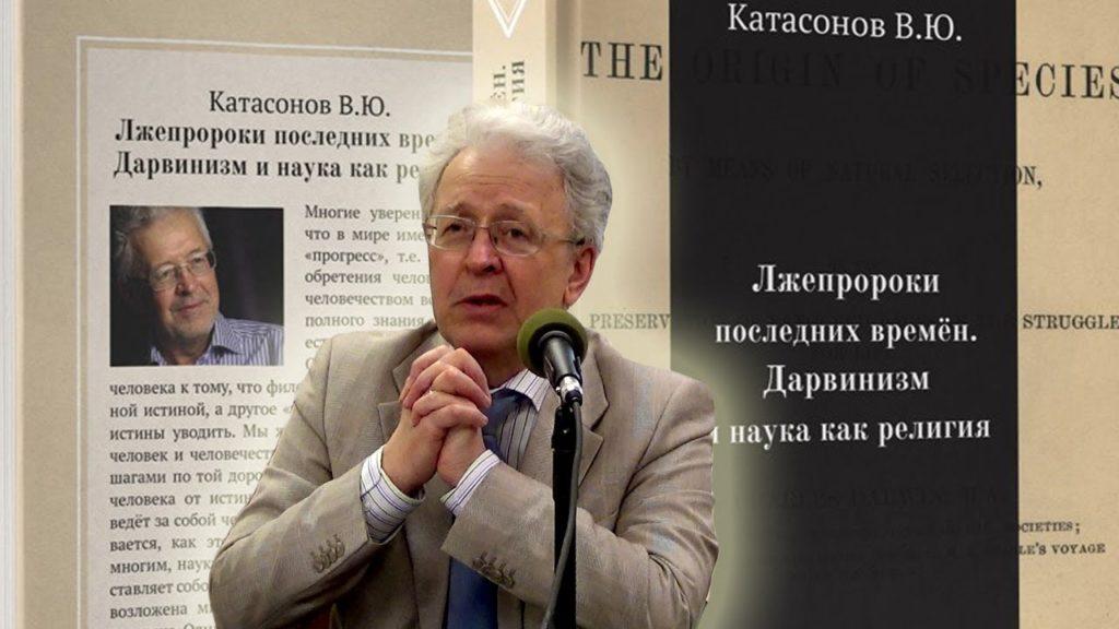 Валентин Катасонов. Лжепророки последних времен. Дарвинизм