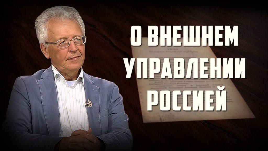 Валентин Катасонов. «О внешнем управлении Россией»