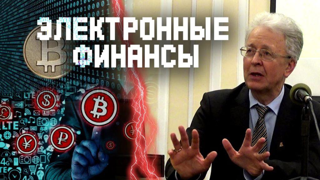 Валентин Катасонов. Суть БИТКОЙНА и все об электронных финансах
