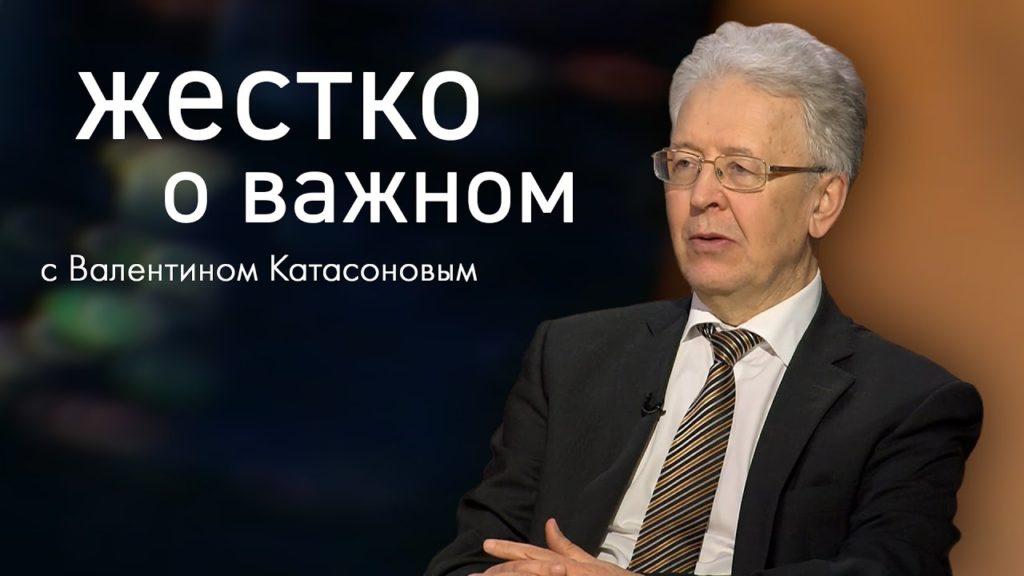 «Жестко о важном» с Валентином Катасоновым (выпуск от 3.05.2017)