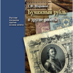 Бумажный рубль (его теория и практика) и другие работы
