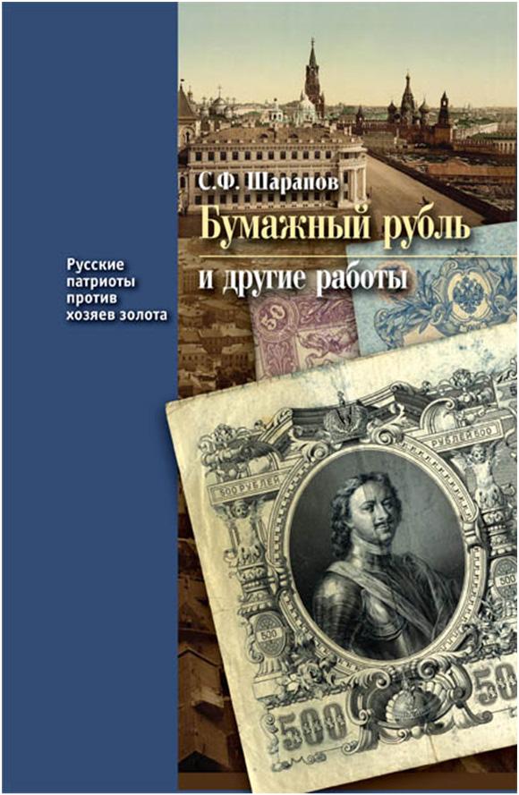 бумажный рубль