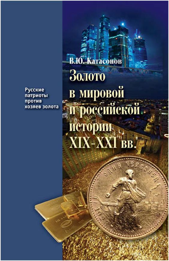 золото в мировой и российской истории