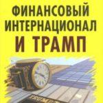 Георгий Судовцев. Деньги — это информация