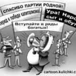 Валентин Катасонов: Наша власть работает лишь на уровне лозунгов и кампаний