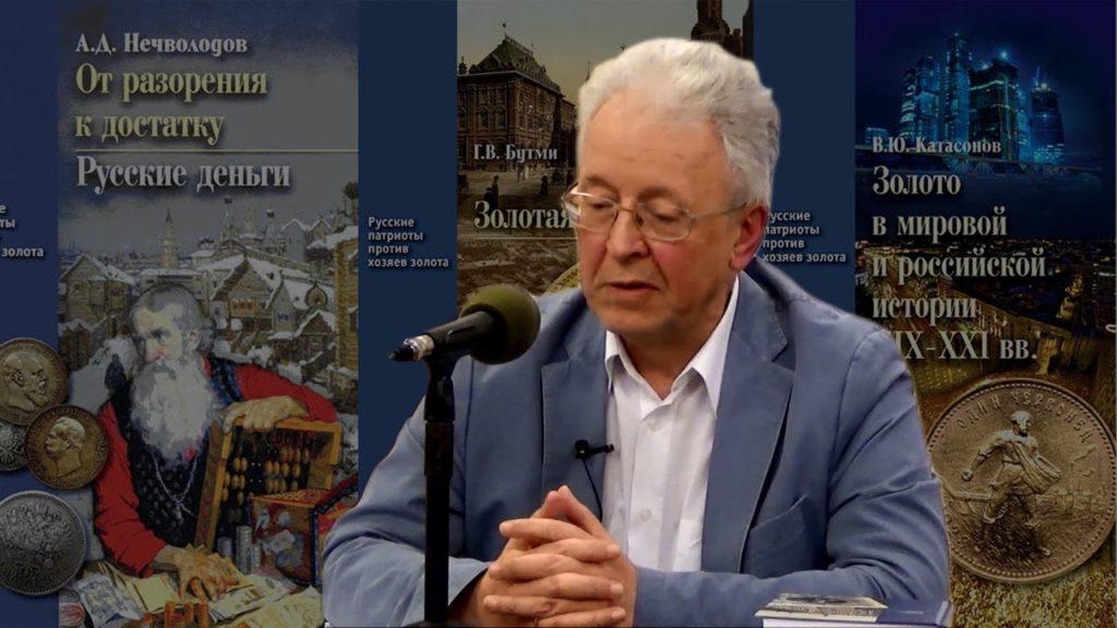 Русские патриоты против хозяев золота. Валентин Катасонов