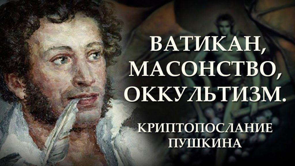 Ватикан, масонство, оккультизм. Криптопослание Пушкина