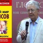 ПРЕЗЕНТАЦИЯ КНИГИ В. Ю. КАТАСОНОВА «ЗАКРЫТЫЙ МИР ФИНАНСОВ». Пост-релиз