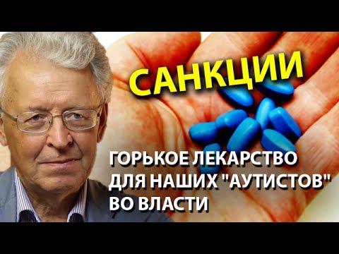 Санкции – горькое лекарство для наших «аутистов» во власти