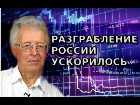 Валентин Катасонов. Разграбление России ускорилось. 12 июля 2017 года