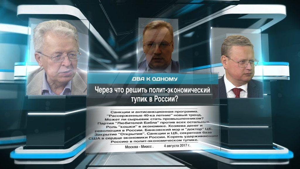 Через что решить полит-экономический тупик в России?