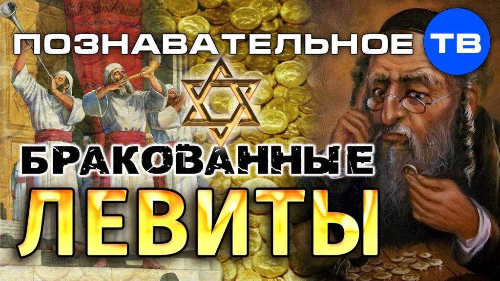 Валентин Катасонов. Бракованные левиты (Познавательное ТВ)