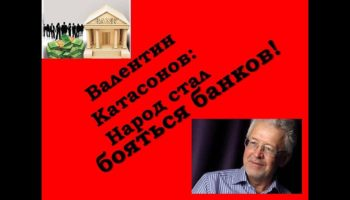 Валентин Катасонов: Народ стал бояться банков