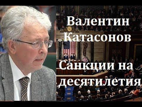 Валентин Катасонов. Санкции на десятилетия.