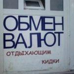 Валентин КАТАСОНОВ. ЦБ — «кошка, которая гуляет сама по себе»