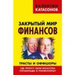Приглашение на представление  новой книги  В.  Ю.  КАТАСОНОВА