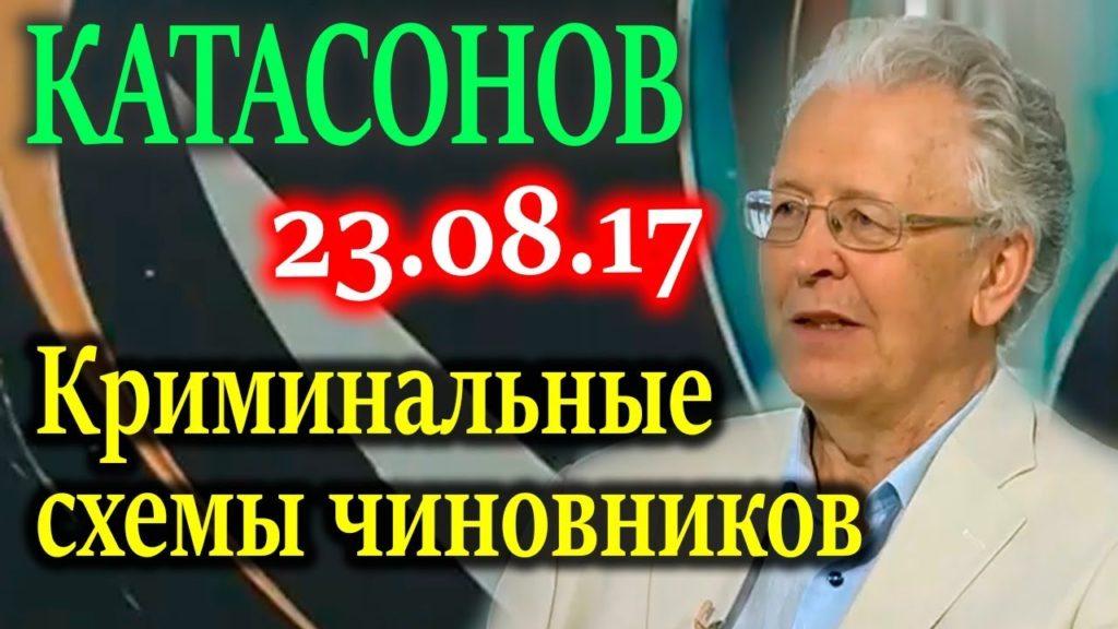 ВАЛЕНТИН КАТАСОНОВ. Криминальные схемы чиновников.