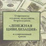 Это настоящий учебник по экономике. Отзыв на книгу В. Ю. Катасонова «О проценте. Ссудном, подсудном, безрассудном. «Денежная цивилизация» и современный кризис»