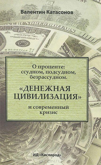 03-Valentin_Katasonov__O_protsente._Ssudnom_podsudnom_bezrassudnom._ampquotDenezhna