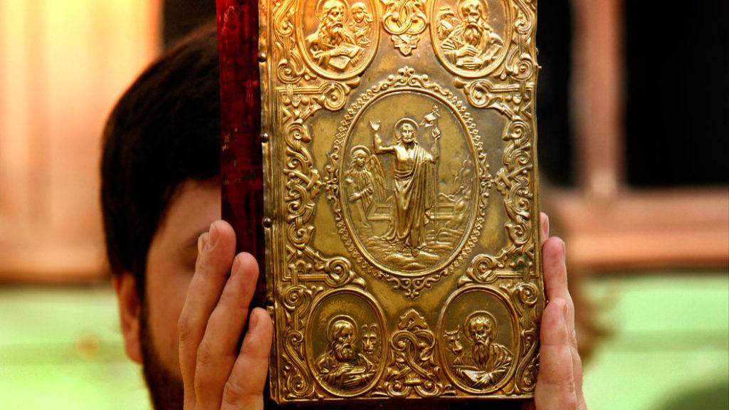 08-Библия