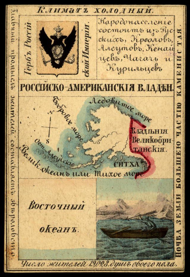 19-аляска