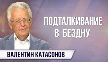 Валентин Катасонов. Капитализму нужен одноразовый человек