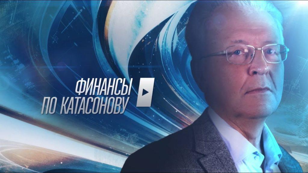 «Финансы по Катасонову» №11. Что такое финансовый кризис и кто в нём виноват?