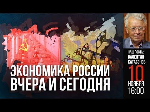 Валентин Катасонов: Экономика России вчера и сегодня.