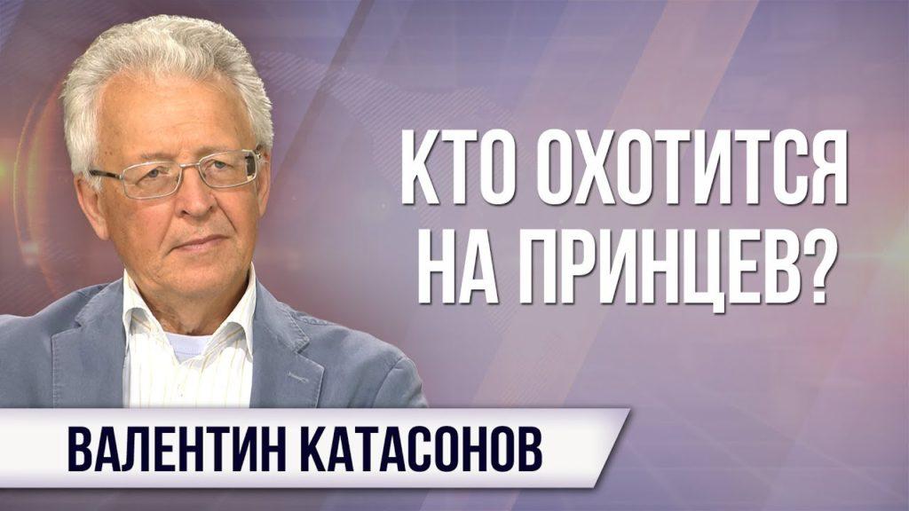Валентин Катасонов. Горячие деньги обвалят рубль?