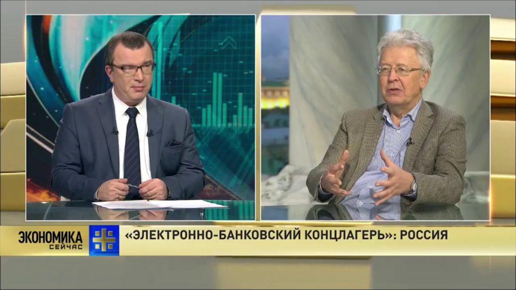 «Финансы по Катасонову»: Электронно-банковский концлагерь