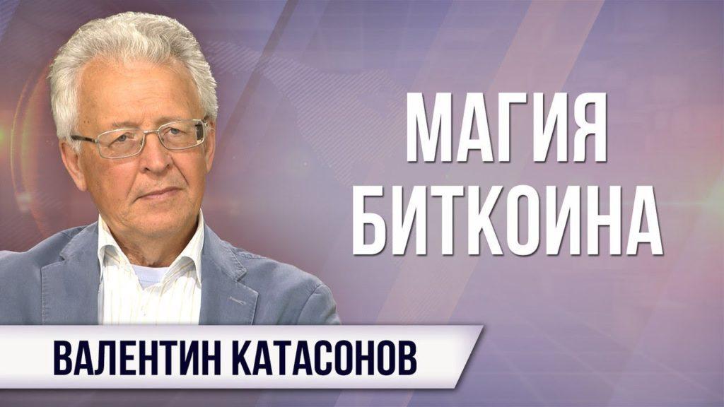 Валентин Катасонов. Когда закончится проект «Биткоин»