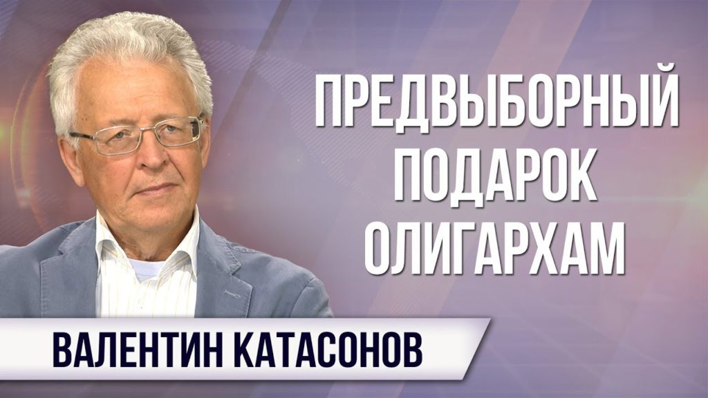 Валентин Катасонов. Льготы офшорной аристократии оплатит народ