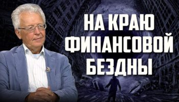 Валентин Катасонов. От хозяев денег к хозяевам мира