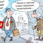 Дорогим россиянам намекают – пенсий не будет вообще