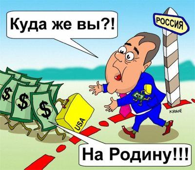Картинки по запросу капиталы россии убегают картинки