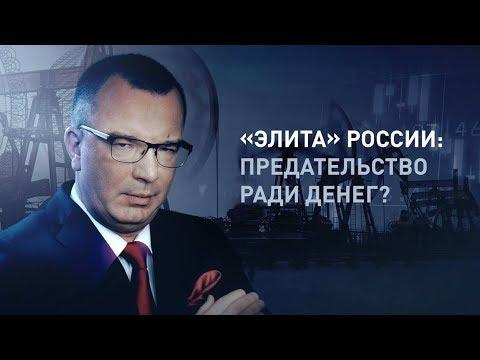 «Пронько. Экономика» – «Элита» России: предательство ради денег? (Гость — Валентин Катасонов)