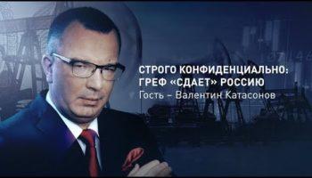 «Пронько. Экономика» — Строго конфиденциально: Греф «сдает» Россию (Гость — Валентин Катасонов)