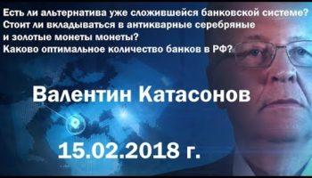 Финансы по Катасонову №14