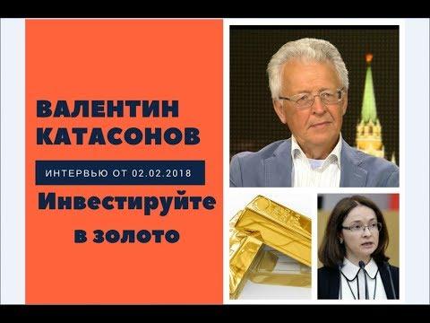 Валентин Катасонов: инвестируйте в золото!