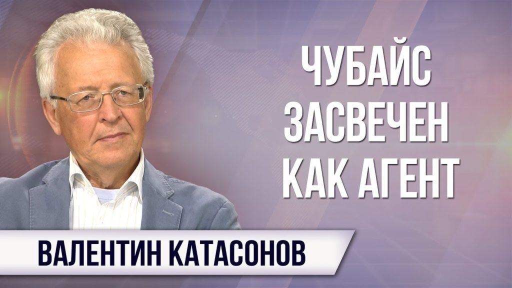 Валентин Катасонов. Кремлёвский доклад – послание «спящим»