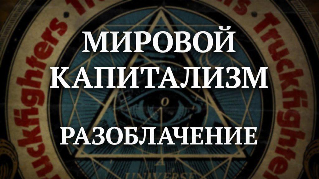 Валентин Катасонов. Кто дёргает за ниточки российских олигархов