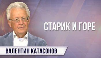 Валентин Катасонов. Пенсий больше не будет?