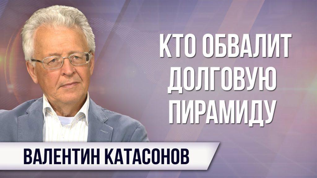 Валентин Катасонов. Смоет ли Россию вторая волна мирового экономического кризиса