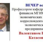 16 марта в Москве состоится встреча с профессором Валентином Катасоновым