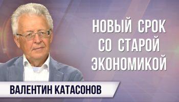 Валентин Катасонов. Глубинное государство рулит Америкой; есть ли оно у нас?