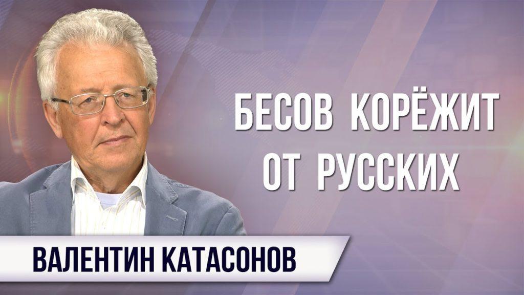 Валентин Катасонов. Подлинные причины дипломатической атаки Запада на Россию
