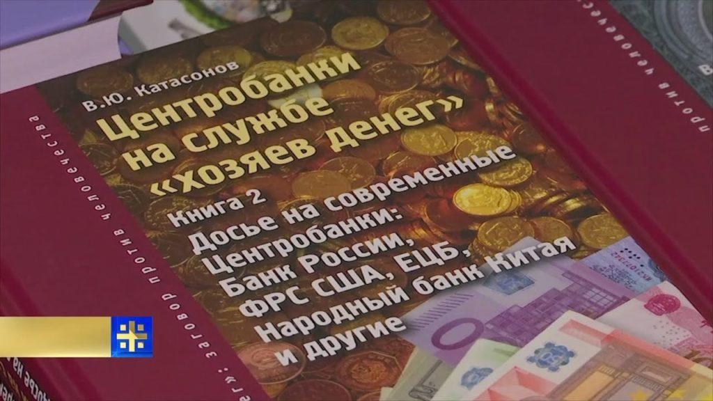 Валентин Катасонов представил в Москве книгу из двух томов «Центробанки на службе «хозяев денег»